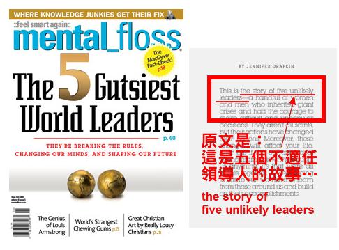 全世界最「帶種」的五個領導人