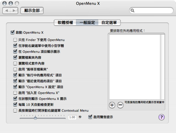 OpenMenu X 中文版