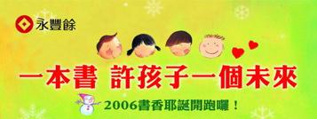 永豐餘2006 書香耶誕