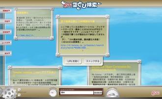 goo sky 搜尋