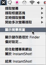 InstantShot!
