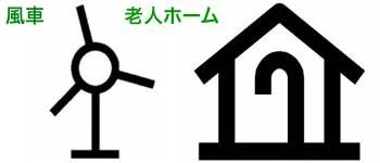 地図記号に「老人ホーム」と「風車」が新登場!