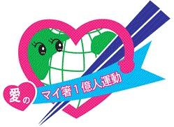 愛のマイ箸一億人運動!