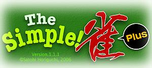 The Simple 雀 plus