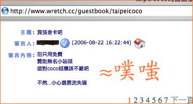 Taipeicocoblog